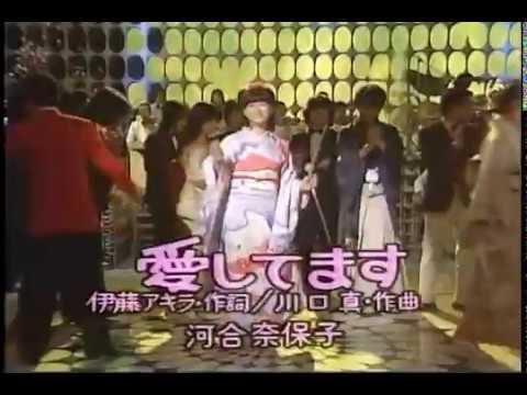 愛してます 河合奈保子 Naoko Kawai