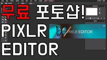 [프로그램추천] 무료 포토샵(PIXLR EDITOR) 사용해서 위조지폐 만들기