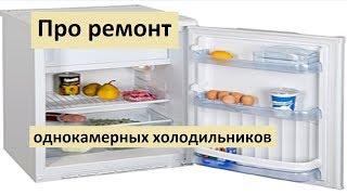 Ремонт однокамерного холодильника. Часть 1 — Про моторы и фреоны