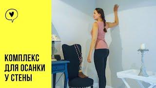 Есть стена? Сделай упражнение для осанки. Йога для спины.