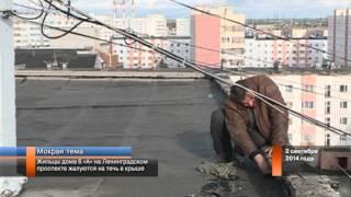 Жильцы дома 6 «А» на Ленинградском проспекте жалуются на течь крыши.(, 2014-09-19T18:23:52.000Z)