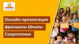Онлайн презентация франшизы школы скорочтения