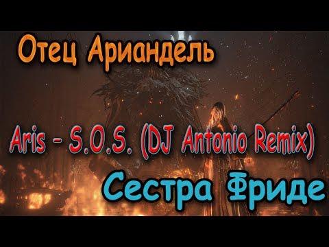 Сестра фриде и отец Ариандель feat Aris – S.O.S. (DJ Antonio Remix)
