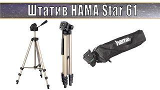 Штатив для любителя HAMA Star 61. Обзор штатива.