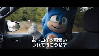 『ソニック・ザ・ムービー』本編映像・字幕版