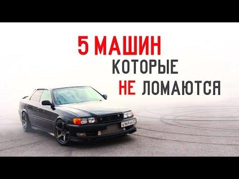ТОР 5 НЕДОРОГИХ И НАДЕЖНЫХ ТАЧЕК! - Видео приколы ржачные до слез