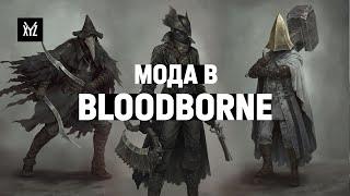 Мода в Bloodborne: как дизайн костюмов раскрывает персонажей и мир игры