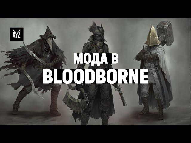 Bloodborne (видео)
