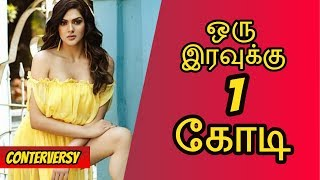 Gambar cover ஒரு இரவுக்கு 1கோடி - People offering Rs 1 crore per night Sakshi Chaudhary