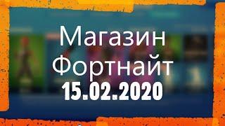 МАГАЗИН ФОРТНАЙТ. ОБЗОР НОВЫХ СКИНОВ ФОРТНАЙТ. 15.02.2020