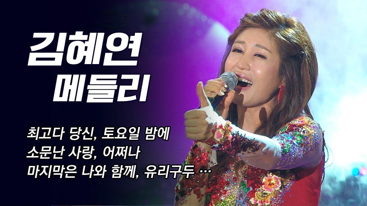 김혜연 노래 모음
