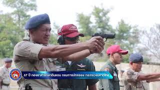 67 ปี กองอาสารักษาดินแดน กรมการปกครอง กระทรวงมหาดไทย part 1