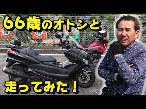 【バイク老人】まだ現役の父親とツーリング行ってみた【キラキラマジェスティ250】