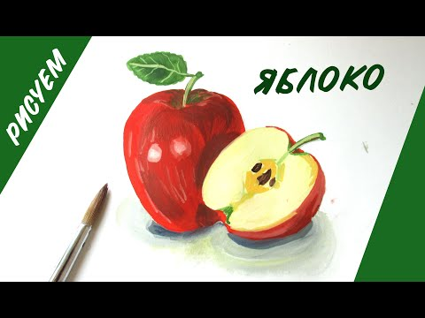 Яблоко рисунок / Как нарисовать КРАСНОЕ ЯБЛОКО ГУАШЬЮ / Уроки рисования