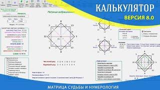 Калькулятор Матрица Судьбы и Нумерология, версия 6. Обзор