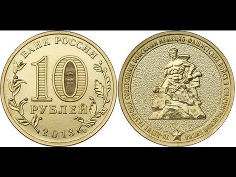 Юбилейные монеты России 10 рублей, список монет 10 рублей