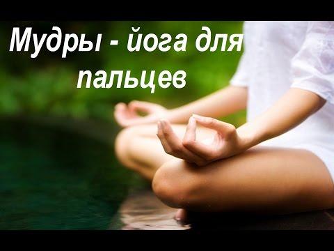 Мудры-Йога для пальцев. Священные жесты рук №3