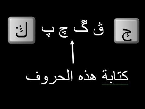 طريقة كتابة الحروف ڨ و ڴ و چ و پ في لوحة المفاتيح باللغة العربية Youtube