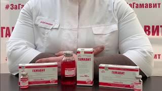 Гамавит – Ветеринарный препарат с многоплановым спектром применения