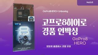 고프로 8 히어로 언박싱/ 영화제 출품 경품/ GoPr…