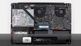 видео Как почистить MacBook Pro