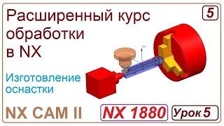 NX CAM II.  Разработка оснастки. Урок 5
