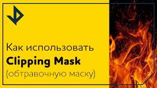 Как использовать Clipping Mask (обтравочную маску) в Photoshop.