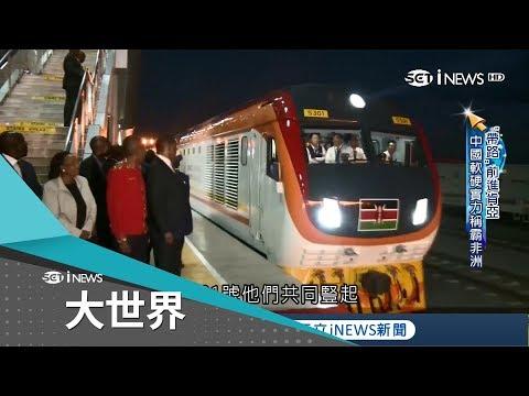 盼了一世紀的鐵路...中國投入巨資協助搭建'基礎建設' 非洲國家想說NO都難?|主播 王志郁|【大世界新聞】20180525|三立iNEWS
