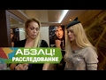 Ужасы экспресс-парикмахерских - Абзац! - 03.02.2017
