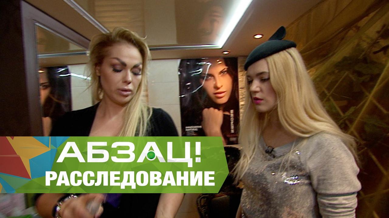 Ужасы экспресс-парикмахерских - Абзац! - 03.02 | развлекательная программа челны