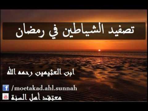 تصفيد الشياطين في رمضان الشيخ ابن العثيمين رحمه الله Youtube