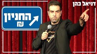 דניאל כהן - החניון