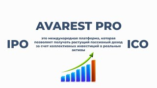AVAREST PRO marketplace пассивного дохода. Международное сообщество инвесторов АВАРЕСТ