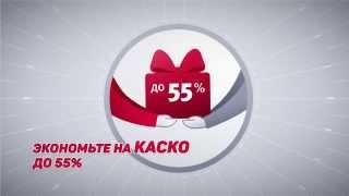видео «Очень умное КАСКО» от АльфаСтрахование