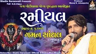 GAMAN SANTHAL | Ramiyal 1 | રમિયલ ભાગ ૧ | FULL HD VIDEO | Produce STUDIO SARASWATI