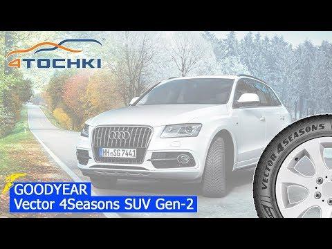 Всесезонные шины Goodyear Vector 4Seasons SUV Gen-2