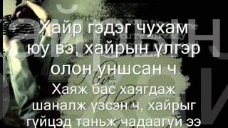 Lhagvaa - Hairiin tuhai lyrics.wmv