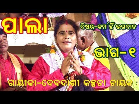 ODIA LADIES PALA//KARMA HIN BHAGABAN//KALPANA NAYAK//CULTURAL//PART-1
