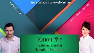 Скачать Хьюман Дизайн Генные ключи Ключ 7 Анна Саирам Алексей Самуэль