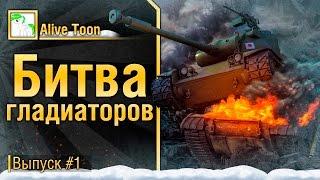 Битва гладиаторов - эпизод 1 от Alive_toon [World of Tanks]
