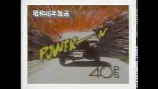 自動車CM 1963〜1984