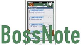 Обзор BossNote — блокнота, ежедневника и календаря в одном приложении