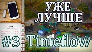 """#3 УЖЕ ЛУЧШЕ ❊ Timeflow (Сценарий """"Работа по найму"""")"""