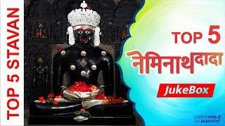 Neminath Stavan | Top 5 Neminath Dada Jain Song Collection