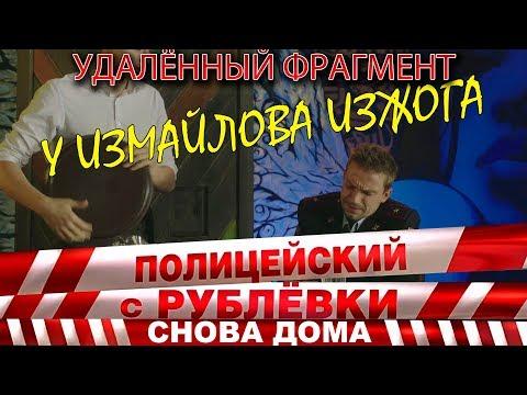 Полицейский с Рублёвки 3. Серия 1. Фрагмент № 1.