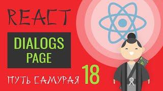 18. Уроки React JS (страница Dialogs) - react курсы бесплатно