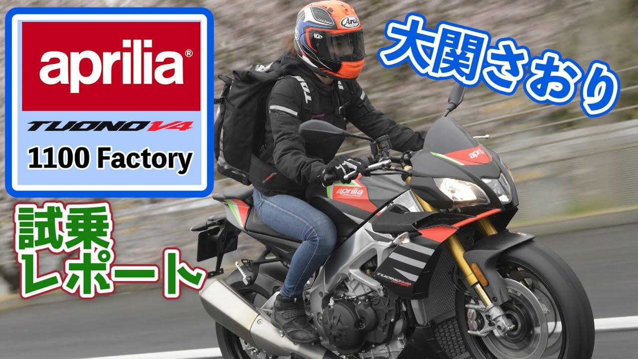 【ツーリングで試した! 】試乗レポ【大関さおり × アプリリア・TUONO V4 1100 Factory】編