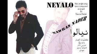Nawras Nader 2015 new arabic dabkeh song /Neyalo/ نورس نادر/نيالوا