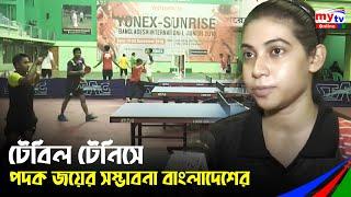 টেবিল টেনিসে পদক জয়ের সম্ভাবনা বাংলাদেশের | Table Tennis | Sports Around | Bangla News | Sports News
