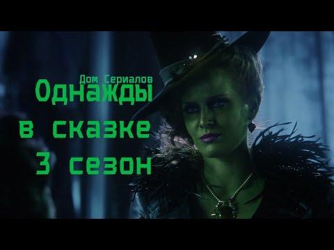 Обзор сериала Однажды в сказке 3 сезон/СПОЙЛЕРЫ